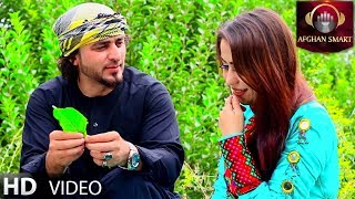 Ershad Aman - Yarak Sorkh o Safid OFFICIAL VIDEO
