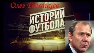 Истории футбола №9. Олег Романцев