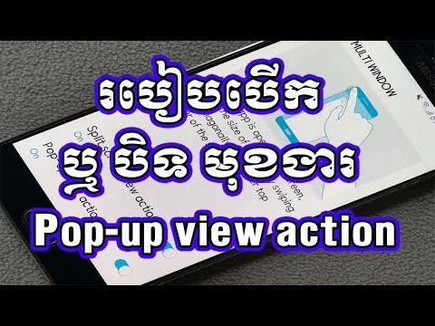 របៀបបើក ឬ បិទ នូវមុខងារ Pop-up view action/How to Enable or Disable Pop-Up View Action