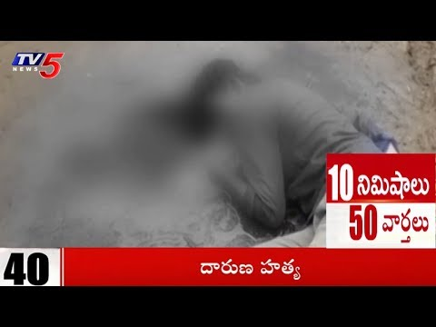 10 Minutes 50 News | 28th June 2018 | TV5 News