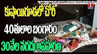 Robbery at Kushaiguda - Medchal Dist - Telangana  live Telugu - netivaarthalu.com