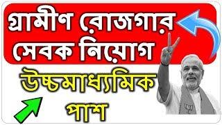 পশ্চিমবঙ্গে গ্রামীণ রোজগার সেবক নিয়োগ | উচ্চমাধ্যমিক পাশ| এখুনি দেখুন
