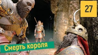 КОНУНСГАРД | GOD OF WAR № 27