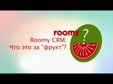 Roomy - бесплатная CRM-система для вашего бизнеса