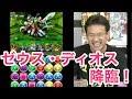 ゼウス・ディオス降臨!マックスチャレンジ 2013.5.27