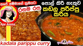 Kadala parippu curry by Apé Amma
