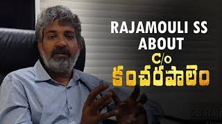 SS Rajamouli  about Co Kancharapalem | Subba Rao, Radha Bessy, Kesava Karri, Nithya Sri Goru,