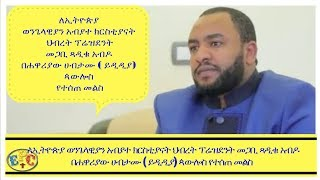 Apostel Yididiya Pawlos Give Answer for Prophet Israel Dansa - AmlekoTube.com