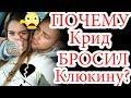ПОЧЕМУ Крид БРОСИЛ Клюкину Холостяк ТНТ 6 сезон mp3