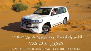 شرح  نظام الزحف لاندكروزر 2016 VXS تغريز بالنفود LAND CRUISER 2016 CRAWL CONTROL SYSTEM