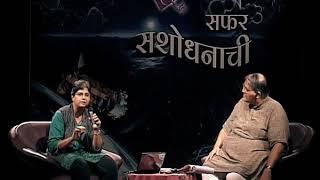 Safar Sanshodhanachi - Priyadarshini Karve