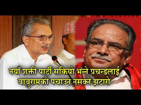 नयाँ शक्ती पार्टी सकियो भन्ने प्रचन्डलाई Dr. Baburam Bhattarai को झटारो ।