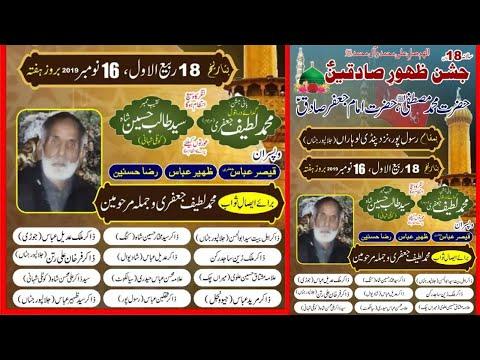 ???? Live Jashan | 18 Rabi_ul_awal 2019 | Gujrat ( www.Gujratazadari.com )