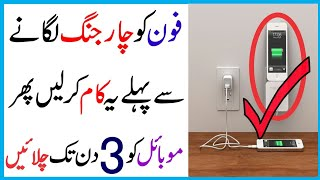 Mind Blowing Secret Phone Trick And Setting || You Should Know