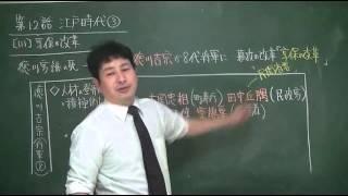 第12話 江戸時代③