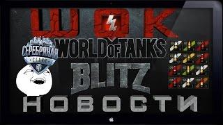 ШОК-новости Blitz! Ответы разработчиков! [World of Tanks Blitz]