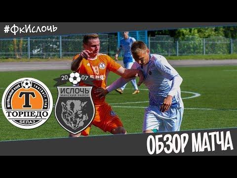 Торпедо-БелАЗ-д 0:4 Ислочь-д | Обзор матча