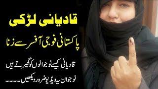 Pakistani Foji officer  and Qadyani Larki | Urdu  studio