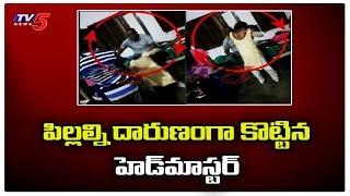 హెడ్మాస్టర్ అరాచకం! | Headmaster Beats Up Students in East Godavari Dist