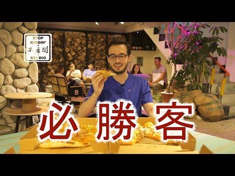 老外眼中的台灣必勝客: Everything Weird With Pizza Hut In Taiwan ft. Kimchi, Hot Dog, Doritos