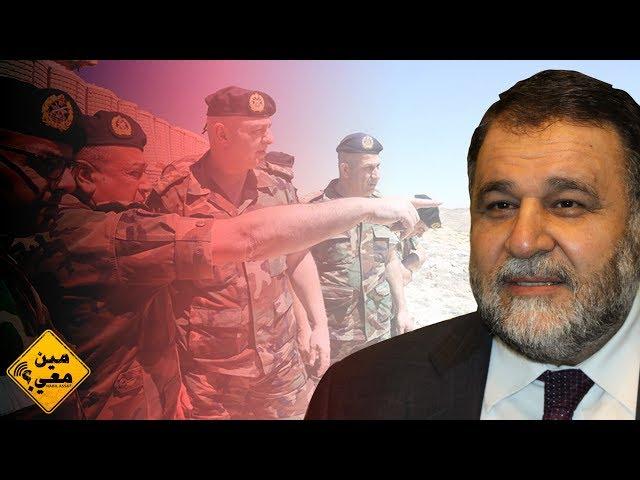 Min Ma3e خالد الضاهر يُعفي قائد الجيش