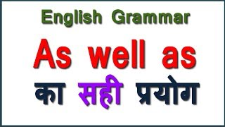 Use of 'As well as' in Hindi - English Grammar