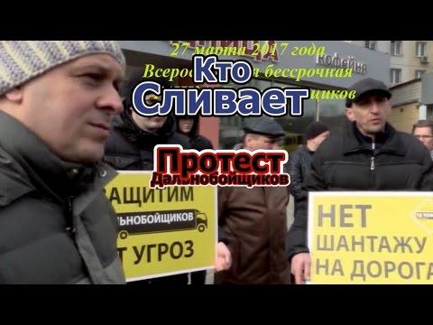 Кто Сливает Протест Дальнобойщиков
