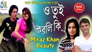 O Tui Korli Ki । Beauty | Miraz Khan । Bangla New Folk Song