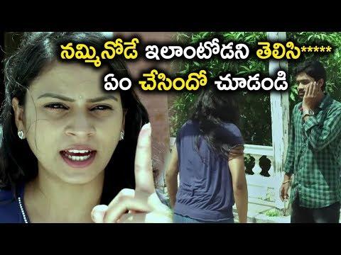 నమ్మినోడే ఇలాంటోడని తెలిసి***** ఏం చేసిందో చూడండి - 2018 Telugu Movie Scenes