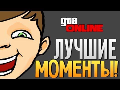 GTA ONLINE - Смеялись до Слез! (16+)