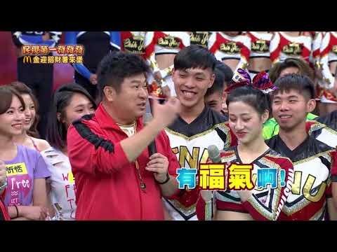 台灣-2018 民視第一發發發-麥當勞 金銀招財薯來堡