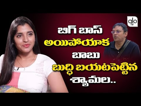 Shyamala Reveals Babu Gogineni Character After bigg Boss | Nani | Alo TV Channel