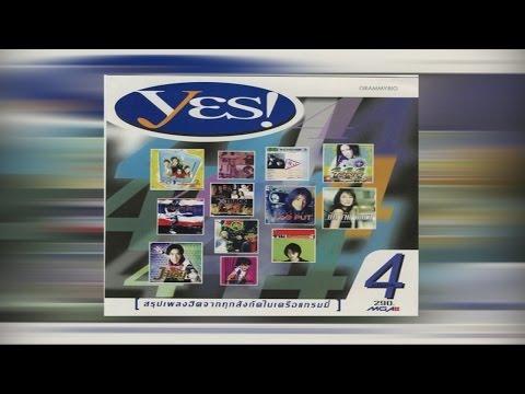 รวมเพลง - YES! 4