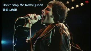 Baixar 【洋楽劇場】Don't Stop Me Now / Queen 和訳 日本語歌詞
