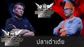 Iron Chef Thailand - S5EP78 : เชฟป้อม Vs เชฟแซม แปง [ปลาเต๋าเต้ย]