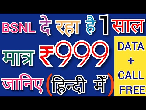 bsnl 999 offer || offer explained in HINDI in detail ( MUST WATCH )