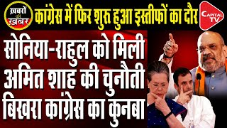 Infighting in Sonia Gandhi's Congress continues| Capital TV | Capital TV