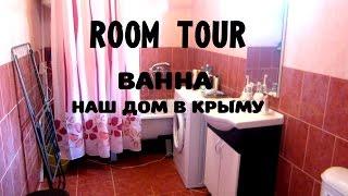 Рум тур. Наш дом в Крыму. Ванна, цены и ситуация с водой.