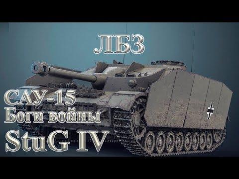 ЛБЗ на StuG IV САУ-15  Боги Войны «9.22»