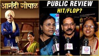 Anandi Gopal | Public Review | Lalit Prabhakar & Bhagyashree Milind | Zee Studios