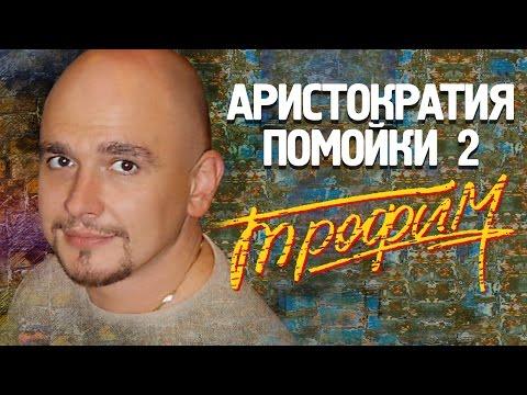 Сергей Трофимов - Аристократия помойки 2