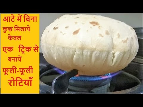 Roti/Chapati/Phulka-How to Make Soft Roti Recipe/Phulka Recipe/Chapati Recipe