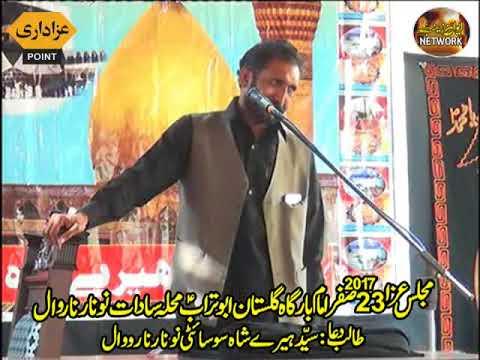 Zakir habib raza haidrey  Majlis 23 safar 2017 Nonar narowal