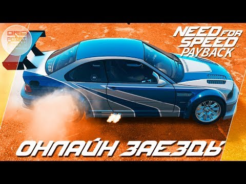 Need For Speed: Payback (2017) - BMW M3 ИЗ NFS MW ПРОТИВ ВСЕХ!