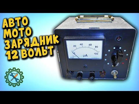 Зарядка для аккумулятора 12v своими руками