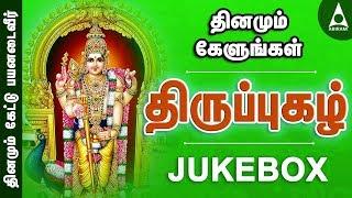 download lagu Thiruppugazh Vol 1 Jukebox Songs Of Muruga - Devotional gratis
