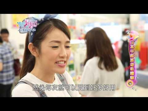 台綜-流行新勢力S3-20160823 日本中部旅遊新體驗