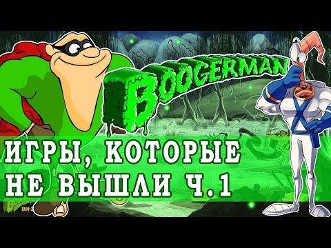 Почему Не Вышел Новый Boogerman и причем тут Earthworm Jim? - Игры, Которые Не Вышли Ч.1