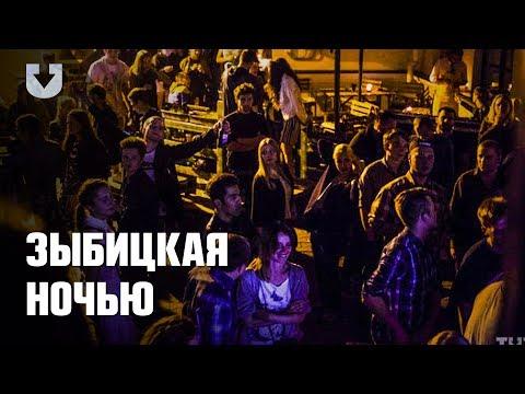 Как живет самая тусовочная улица Минска Зыбицкая. Репортаж TUT.BY