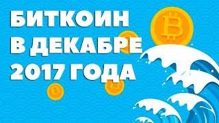 Прогноз курса Биткоина в декабре 2017. Сколько будет стоить Bitcoin Cash?